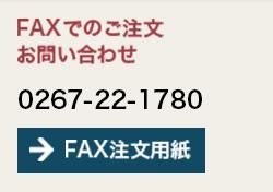 ファックス注文用紙