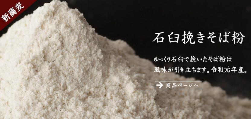 石臼挽き蕎麦粉