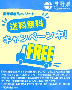 長野県産品ECサイト送料無料キャンペーン