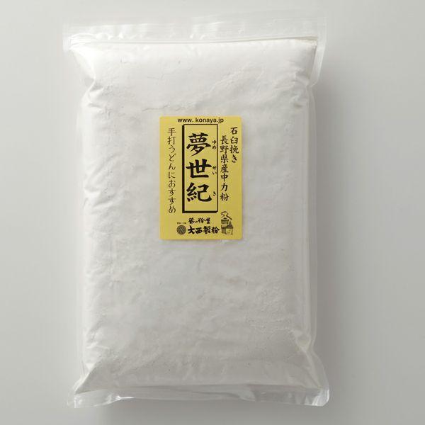 石臼挽き 小麦粉 夢世紀(長野県産中力粉)1kg