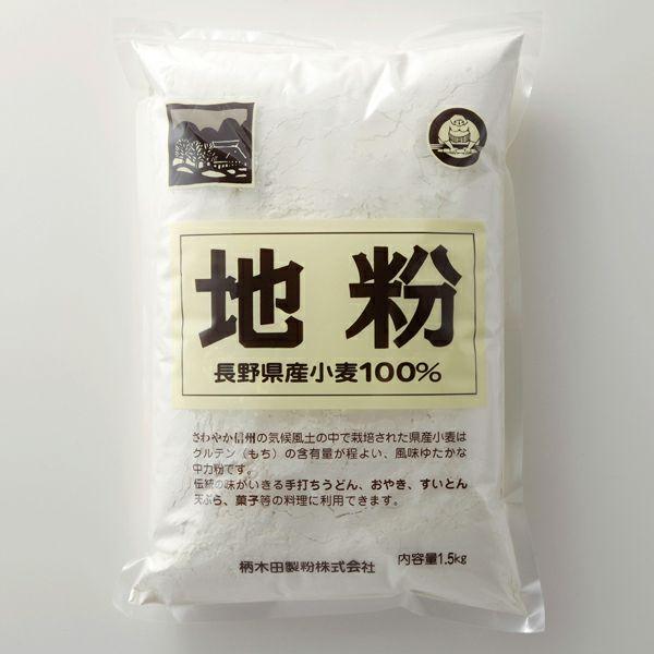 地粉 小麦粉 (長野県産中力粉)1.5kg