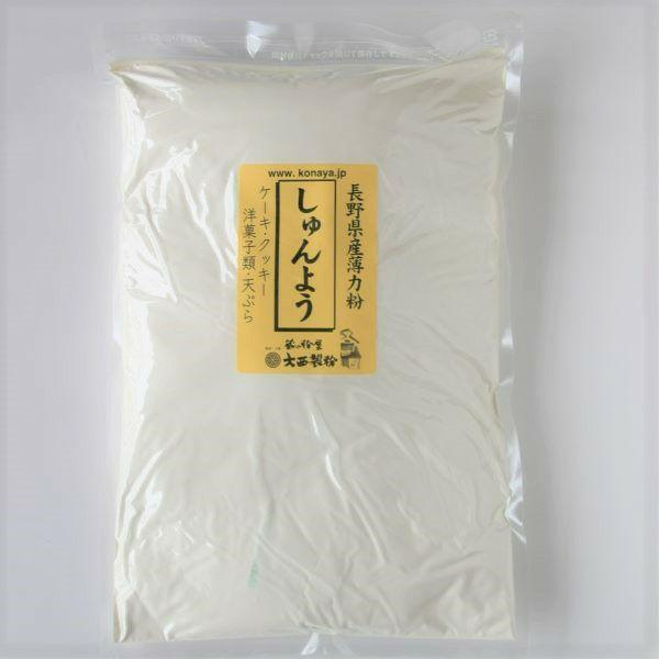 長野県産 薄力粉(しゅんよう)1kg
