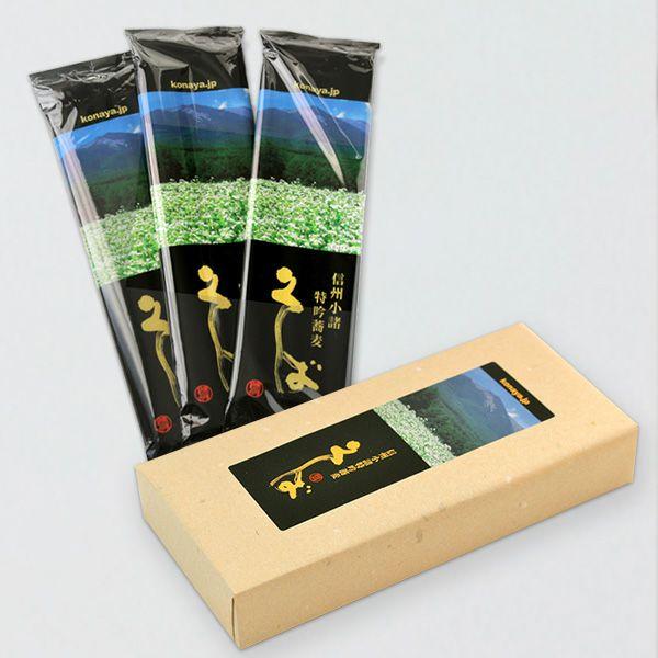 信州小諸特吟蕎麦 3把 ギフトセット (200g×3袋)