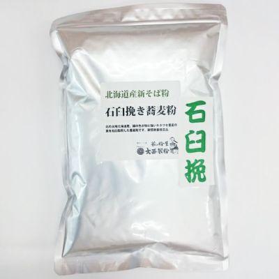 北海道産 石臼挽き 新そば粉